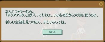 2011・11・15 オーブアタック 8 カケラ5コ目.png