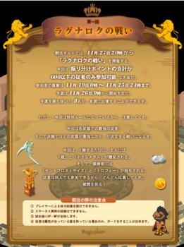 2011・11・16 闘技イベ『ラグナロクの戦い』 3.png
