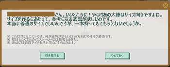 2011・11・21 サブクエ32 中級① 問題 サイズ.png
