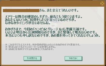 2011・11・21 サブクエ32 初級① 問題 睡眠薬.png