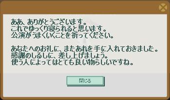 2011・11・21 サブクエ32 初級② 納品コメント 睡眠 薬.png
