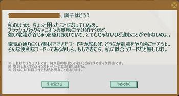 2011・11・29 2011・08・29 サブクエ20 上級編① 問題 スラッグフード.png