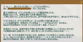 2011・12・01 2011・09・26 サブクエ24 上級編① 問題 トルマリン.png