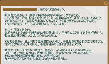 2011・12・02 2011・11・21 サブクエ32 上級編① 問題 コウモリ5匹連行.png
