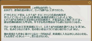 2011・12・12 サブクエ35 上級① 問題 貴族の服.png