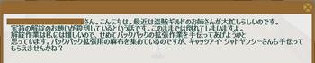 2011・12・19 中級① 問題 麻布.png