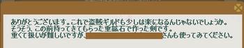 2011・12・19 中級③ 納品コメント 麻布.png