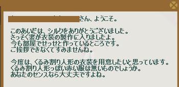 2011・12・19 初級① 問題 クルミ割り人形の服(赤).png