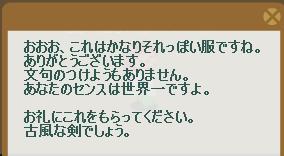 2011・12・19 初級② 納品コメント クルミ割り人形の服(赤).png