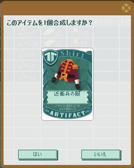 2011・12・19 初級④ 納品アイテム クルミ割り人形の服(赤).png