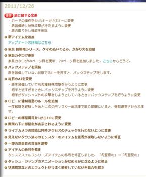 2011・12・26 メンテで変更になったこと.png