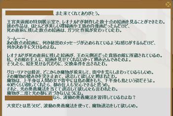 2011・12・26 上級① 問題 ハーピー40 波動奥義で.png