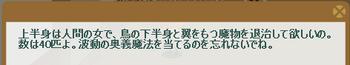 2011・12・26 上級② 問題ヒント ハーピー40 波動奥義で.png