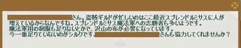 2011・12・26 中級① 問題 シルク.png