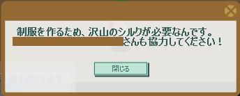 2011・12・26 中級② 問題ヒント シルク.png