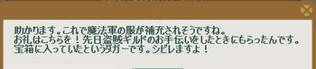 2011・12・26 中級③ 納品コメント シルク.png