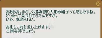 2011・12・26 初級③ 納品コメント クルミ割り人形の帽子.png