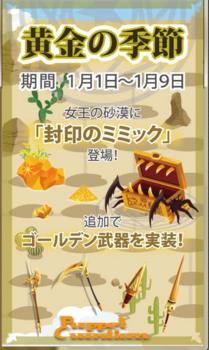 2011・12・26 黄金の季節告知.png