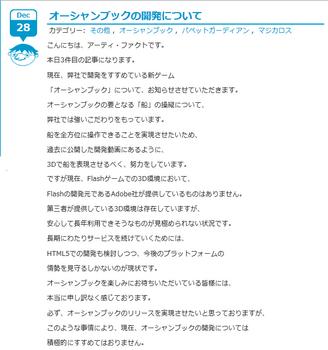 2011・12・28 『オーシャンブック』について 1.png