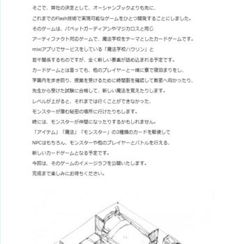 2011・12・28 『オーシャンブック』について 2.png