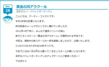 2011・12・28 『黄金の河アラクール』告知.png