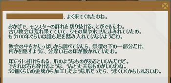 2012・01・09 上級① 問題 ハイゴールデンクロー.png