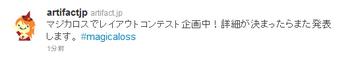 2012・01・13 レイアウトコンテスト 告知.png