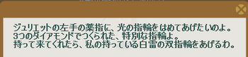 2012・01・16 上級② 問題ヒント 光の指輪.png