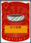 2012・01・16 上級③ 納品アイテム 光の指輪.png