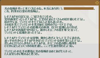 2012・01・16 上級④ 納品コメント 光の指輪.png
