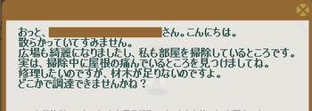 2012・01・16 中級① 問題 材木.png