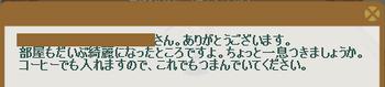 2012・01・16 中級② 納品コメント 材木.png