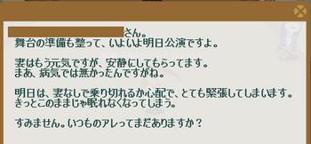 2012・01・16 初級① 問題 いつものアレ.png