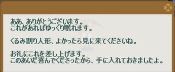 2012・01・16 初級③ 納品コメント いつものアレ.png