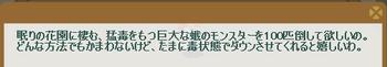 2012・01・23 上級② 問題ヒント 毒蛾100匹(たまには毒状態?.png