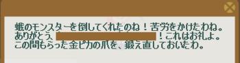 2012・01・23 上級③ 納品コメント 毒蛾100匹(たまには毒状態?.png