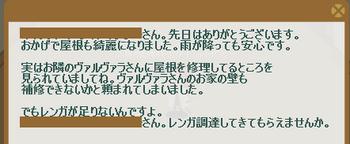 2012・01・23 中級① 問題 レンガ.png