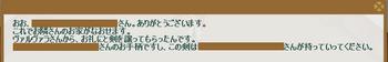 2012・01・23 中級② 納品コメント レンガ.png