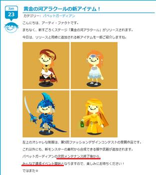 2012・01・23 黄金の河 新アイテム.png