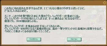 2012・01・26 第6回みんなで納品 『ヴェノムパウダー3500個』.png