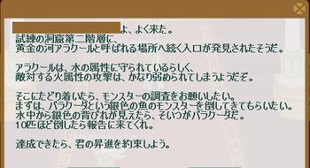 2012・01・26 st15メインクエスト 1-① バラクーダ10匹退治.png
