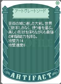 2012・01・28 アートグレソ.png