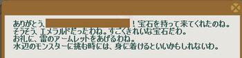 2012・01・30 上級③ 納品コメント エメラルド.png