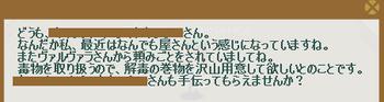 2012・01・30 中級① 問題 解毒の巻物.png