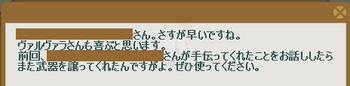 2012・01・30 中級② 納品コメント 解毒の巻物.png