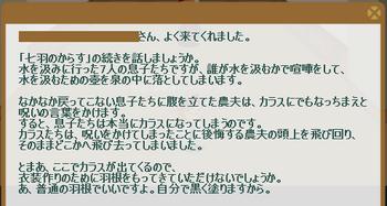 2012・01・30 初級① 問題 羽根.png