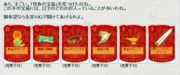 2012・01・30 怪魚の宝箱 画像.png