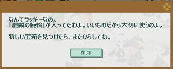 2012・01・30 黄金のオーブアタック 1.png