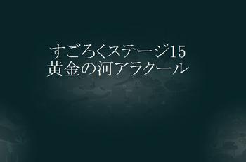 2012・01・31 ステージ15 黄金の河アラクール.png