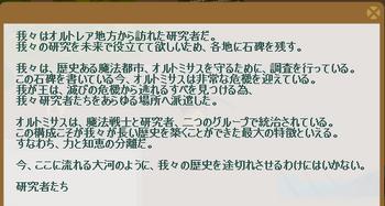 2012・01・31 黄金の河アラクール 行き止まりの石碑.png